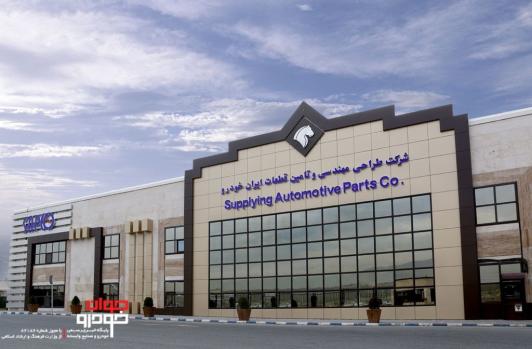 بهبود فرآیند لجستیک زنجیره تامین ایران خودرو با لجستیک معکوس قطعات
