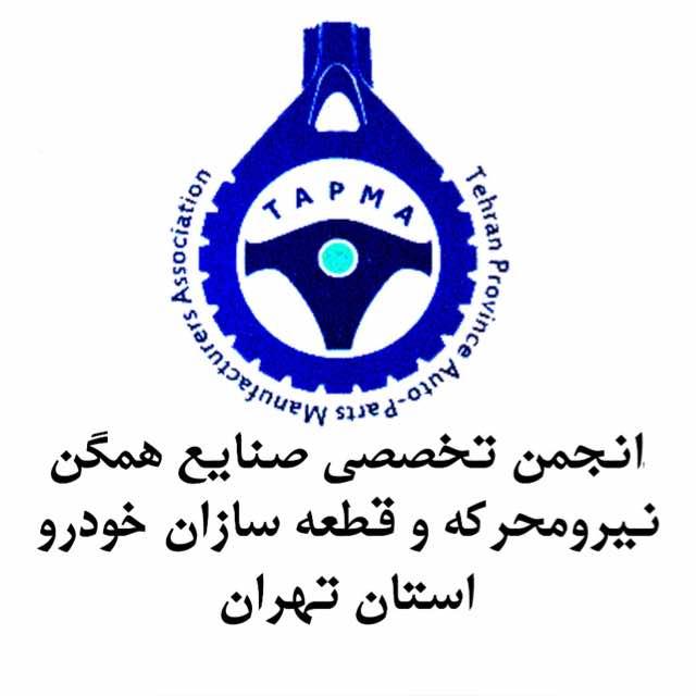 پیگیری مستمر مشکلات اعضا انجمن قطعه سازان همگن خودرویی استان تهران تا حصول نتیجه