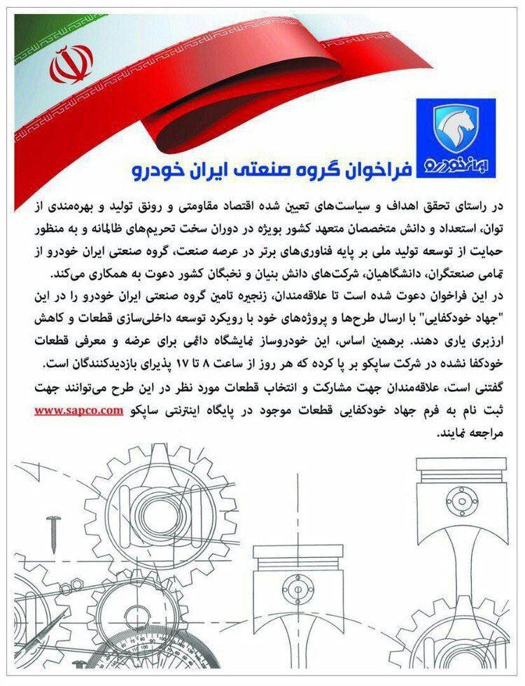فراخوان گروه صنعتی ایران خودرو از صنعتگران، دانشگاهیان، شرکت های دانش بنیان و نخبگان کشور جهت ارسال طرح ها و پروژه های خود با رویکرد توسعه داخلی سازی قطعات و کاهش ارزبری